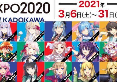 Kadokawa-Expo-2020